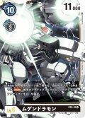 ムゲンドラモン[DC_ST5-12R]