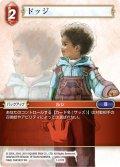 ★プレミアム★ドッジ[FF_1-017R]
