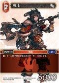 ★プレミアム★戦士[FF_2-010C]