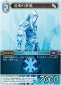 ★プレミアム★虚構の英雄[FF_2-029C]