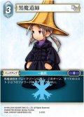 ★プレミアム★黒魔導師[FF_2-033C]