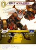 ★プレミアム★統制者ハシュマリム[FF_2-087R]