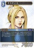 ★プレミアム★キスティス[FF_2-127R]