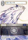 ★プレミアム★フースーヤ[FF_2-146H]