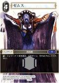 ★プレミアム★ゼムス[FF_2-148H]