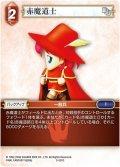 赤魔道士[FF_3-001C]