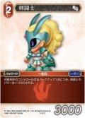剣闘士[FF_3-011C]