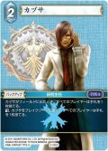カヅサ[FF_3-026C]