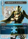 白虎のルシ ニンブス[FF_3-046H]