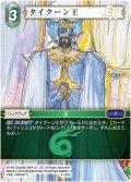 タイクーン王[FF_3-059H]