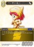 ★プレミアム★バーサーカー[FF_3-091C]