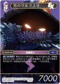 ★プレミアム★黒のワルツ3号[FF_3-105C]