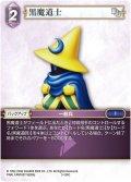★プレミアム★黒魔道士[FF_3-106C]