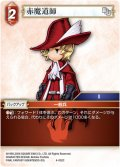 ★プレミアム★赤魔道師[FF_4-002C]