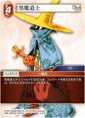★プレミアム★黒魔道士[FF_4-010C]