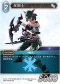 ★プレミアム★双剣士[FF_4-039R]