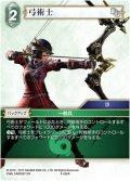 ★プレミアム★弓術士[FF_4-056R]