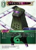 ★プレミアム★コボルト甲型[FF_4-057R]
