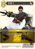 ★プレミアム★格闘士[FF_4-077R]