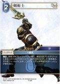 剣術士[FF_4-126R]