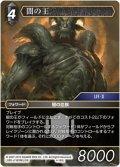 ★プレミアム★闇の王[FF_4-148L]