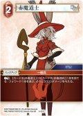 ★プレミアム★赤魔道士[FF_5-001C]