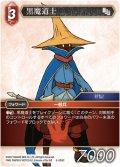 ★プレミアム★黒魔道士[FF_5-009C]