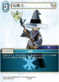 ★プレミアム★幻術士[FF_5-035C]