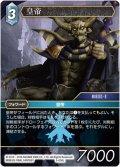 皇帝[FF_5-036L]