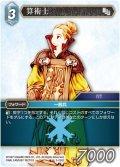 ★プレミアム★算術士[FF_5-038C]