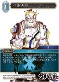 ★プレミアム★バルナバ[FF_5-045H]