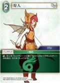 ★プレミアム★狩人[FF_5-054C]