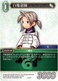 白魔道師[FF_5-057C]