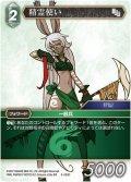★プレミアム★精霊使い[FF_5-058C]