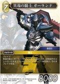 異端の騎士 ガーランド[FF_5-073R]