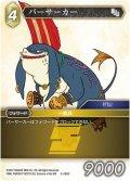 ★プレミアム★バーサーカー[FF_5-089C]