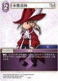★プレミアム★赤魔道師[FF_5-097C]