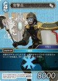 突撃兵[FF_6-037C]