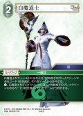 白魔道士[FF_6-047C]