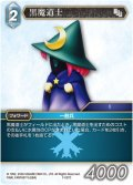 ★プレミアム★黒魔道士[FF_7-027C]