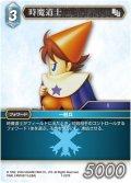 ★プレミアム★時魔道士[FF_7-037R]