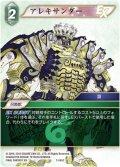 ★プレミアム★アレキサンダー[FF_7-045C]