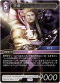 ★プレミアム★皇帝[FF_7-091H]
