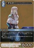 ★プレミアム★ダスク[FF_7-115R]