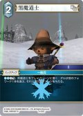 ★プレミアム★黒魔道士[FF_8-030C]
