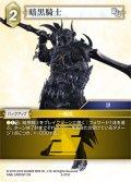 ★プレミアム★暗黒騎士[FF_8-070C]