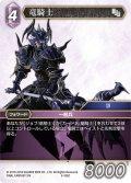 ★プレミアム★竜騎士[FF_8-106C]