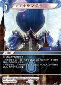 ★プレミアム★アレキサンダー[FF_8-111R]