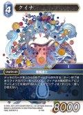 ★プレミアム★クイナ[FF_8-114H]