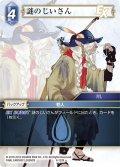 ★プレミアム★謎のじいさん[FF_8-122R]